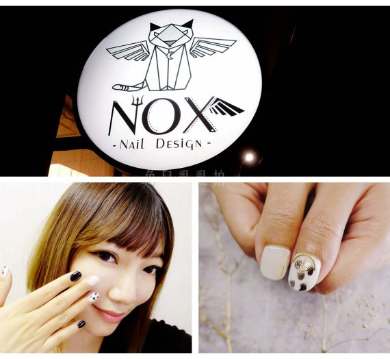 【美甲】Nox Nail Design /  光療指甲 美化指甲自有好心情 近板橋新埔捷運站