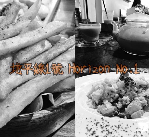 【美食】地平線1號Horizon No.1 / 下新莊早午餐 環境乾淨好舒適  / 二訪