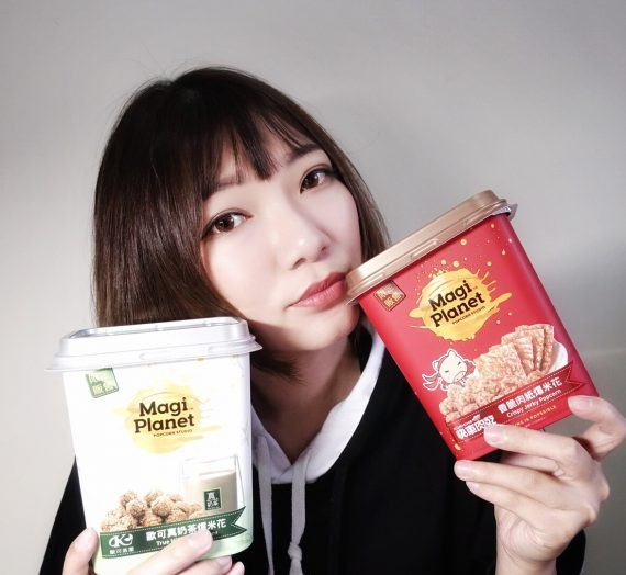 【美食】Magi Planet星球工坊爆米花 / 快車肉紙 歐可真奶茶 推薦送禮爆米花之網路熱銷零食