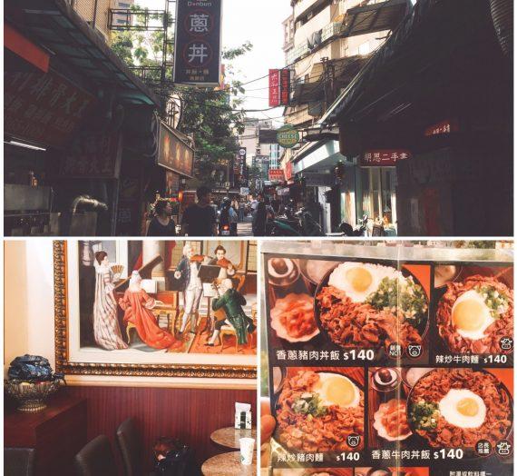 【美食】台北 / 蔥丼/ 公館美食 公館丼飯 /滿滿蔥肉 甲粗飽好滿足