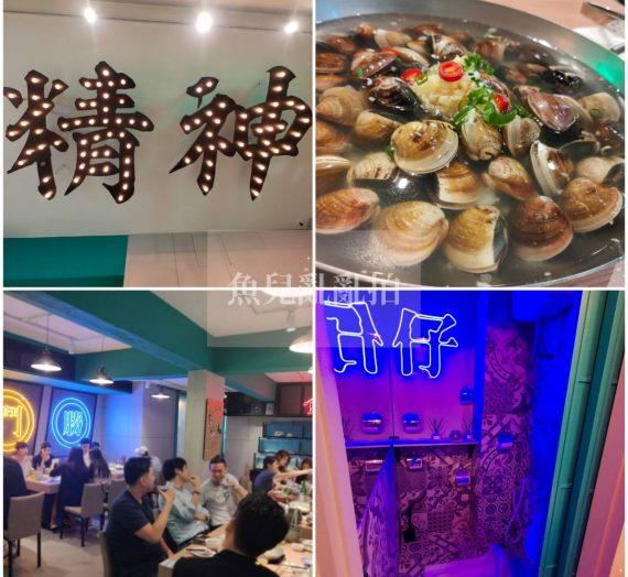 【美食】台北 / 蛤?! Huh Pot / 滿滿蛤蠣火鍋 濃濃的蒜味 台北東區美食